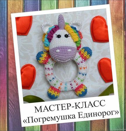 """Мастер-класс по созданию вязаной игрушки """"Погремушка Единорог"""" ручной работы на заказ"""