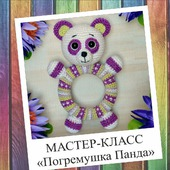 "Мастер-класс по созданию вязаной игрушки ""Погремушка Панда"""