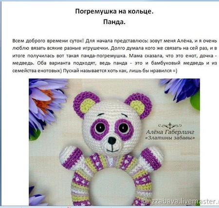 """Мастер-класс по созданию вязаной игрушки """"Погремушка Панда"""" ручной работы на заказ"""