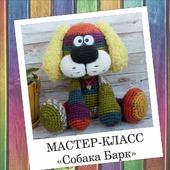 """Мастер-класс по созданию вязаной игрушки """"Собака Барк"""""""