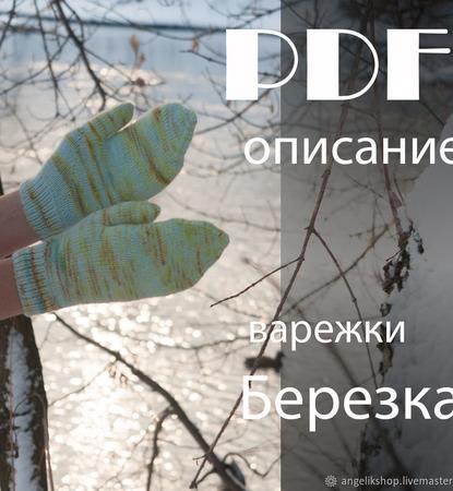 """МК по вязанию варежки спицами """"Березка"""" ручной работы на заказ"""