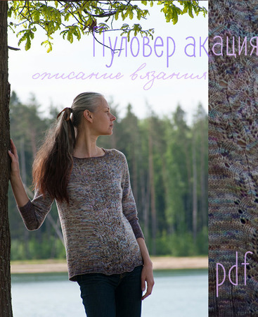 Набор для вязания. Пряжа ручного крашения + Описание пуловера Акация ручной работы на заказ