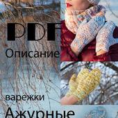 """Варежки """"Ажурные"""" описание PDF"""