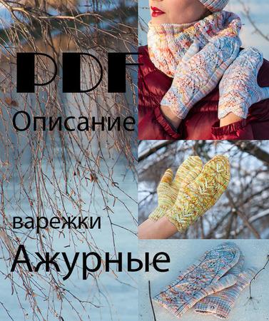 """Варежки """"Ажурные"""" описание PDF ручной работы на заказ"""