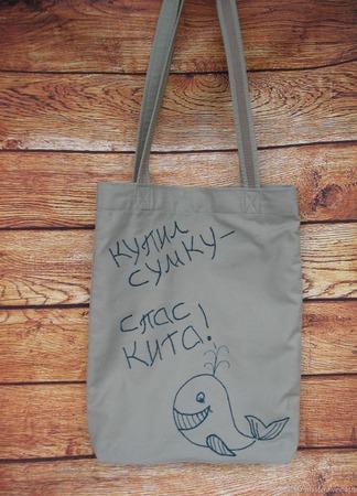 """Эко-сумка """"Спаси природу"""" ручной работы на заказ"""
