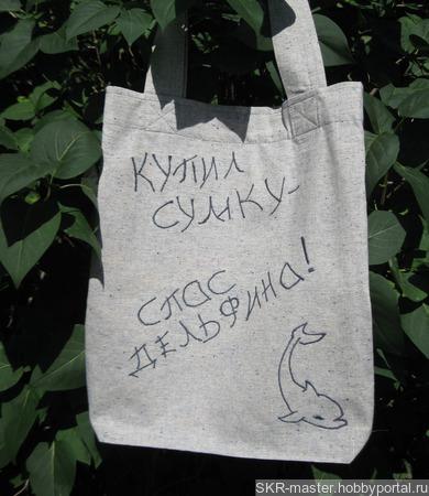 """Эко-сумка из серии """"Спаси природу"""" ручной работы на заказ"""
