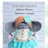 фото: Мастер-классы (мышь)