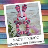 """Мастер-класс по созданию вязаной игрушки """"Погремушка Зайчонок"""""""