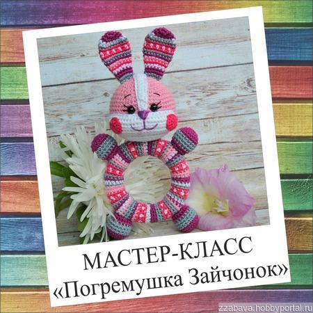 """Мастер-класс по созданию вязаной игрушки """"Погремушка Зайчонок"""" ручной работы на заказ"""