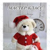 МК Рождественский Мишка
