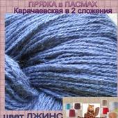 Пряжа в пасмах Карачаевская