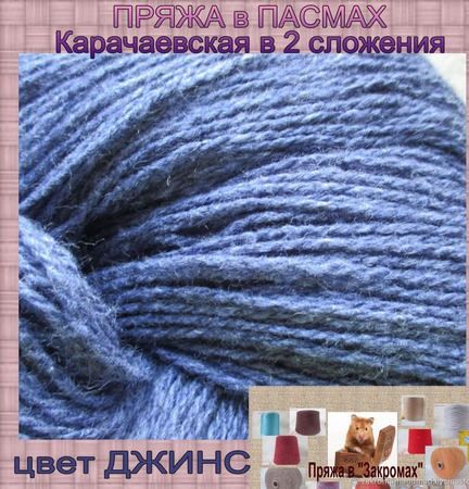 Пряжа в пасмах Карачаевская ручной работы на заказ