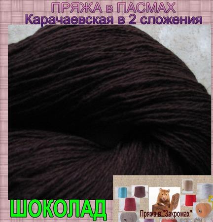 Пряжа в пасмах.Карачаевская ручной работы на заказ