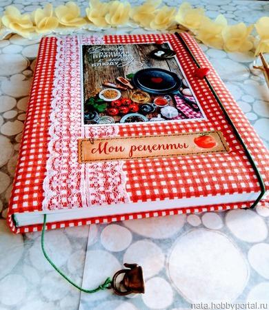 Кулинарная книга ручной работы на заказ
