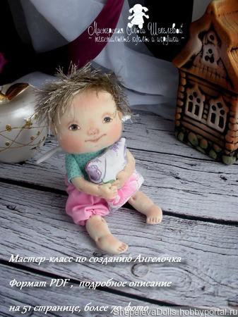 МК в формате PDF по созданию Ангелочка, Текстильная кукла Ангелочек ручной работы на заказ
