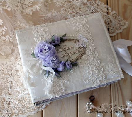 """Альбом свадебный для фотографий """"Сиреневые мечты"""" белый сиреневый ручной работы на заказ"""