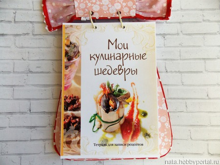 """Кулинарная книга """"Фартук"""" ручной работы на заказ"""