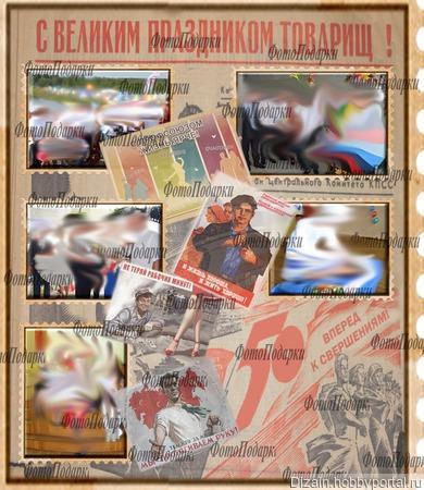 Коллаж/Открытка ручной работы на заказ