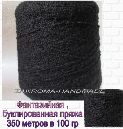 Пряжа Букле ( ТУРЦИЯ) ручной работы на заказ