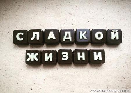 Шоколадные буквы ручной работы ручной работы на заказ