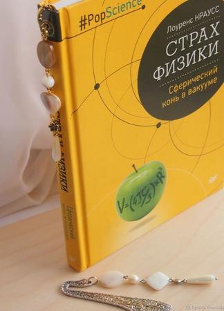 Закладки для книг и ежедневников 2 ручной работы на заказ