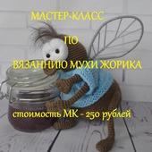 Мастер-класс по вязанию МУХА Жорика