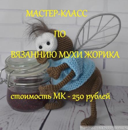 Мастер-класс по вязанию МУХА Жорика ручной работы на заказ