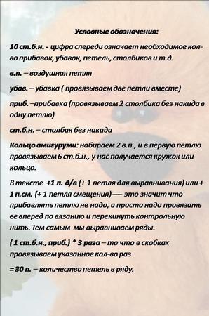 Мастер-класс - вязаный бельчонок Басик (описание вязания) ручной работы на заказ