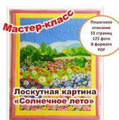 """Мастер-класс лоскутная картина """"Солнечное лето"""""""
