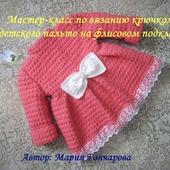 Мастер-класс по вязанию детского пальто.