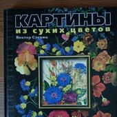 Книга Картины из сухих цветов