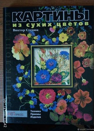 Книга Картины из сухих цветов ручной работы на заказ
