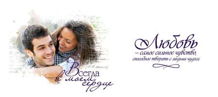 Шаблон для печати на кружке ко Дню влюбленных 2 ручной работы на заказ