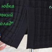 """МК юбка """"Горький шоколад"""""""