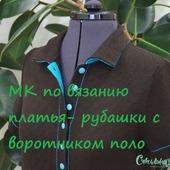 МК платье-рубашка с воротником поло