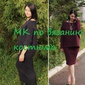 """МК костюм """"Чёрная орхидея"""""""