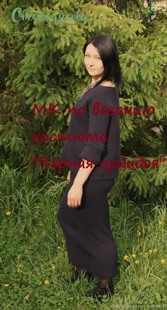 "МК костюм ""Чёрная орхидея"" ручной работы на заказ"