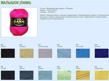"""Пряжа для вязания """"Малышок Лама"""" ручной работы на заказ"""