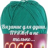 Пряжа Coco от Vita