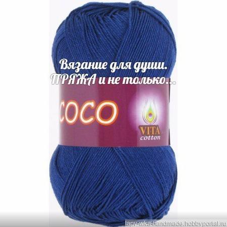 Пряжа Coco от Vita ручной работы на заказ