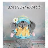 фото: Мастер-классы (мышка крючком)