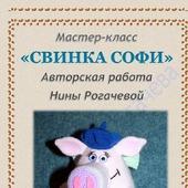 "Мастер-класс по вязанию ""Свинка Софи"""