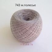 Слонимская пряжа, Беларусь (50г/200м)
