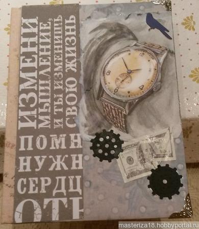 Мужской ежедневник ручной работы на заказ