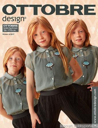 Журнал Ottobre Kids 6/2017 ручной работы на заказ