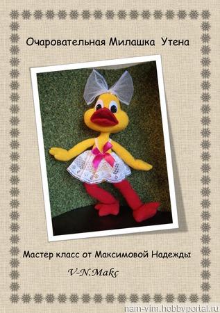 Очаровательная Милашка Утёна ручной работы на заказ