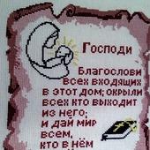 Молитва - оберег