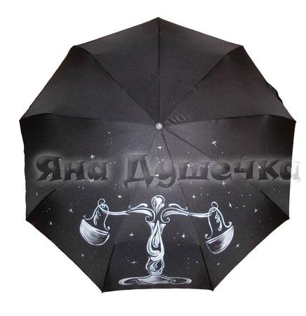 """Зонт с ручной росписью """"Знаки Зодиака: Весы"""" ручной работы на заказ"""