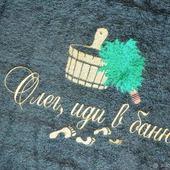 Полотенце махровое бамбуковое. Машинная вышивка.