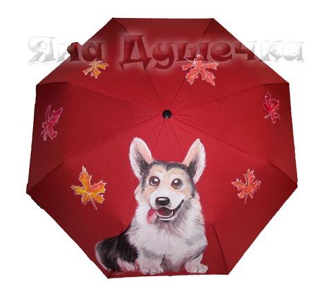 """Зонт с ручной росписью """"Вельш Корги"""" по фото ручной работы на заказ"""